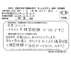 boiler2_2013_1104_03